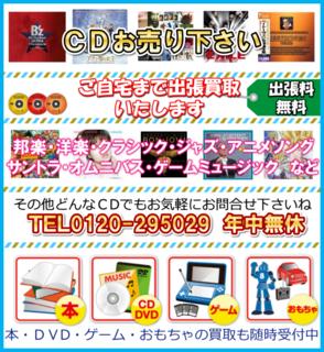 CD出張買取大阪.png